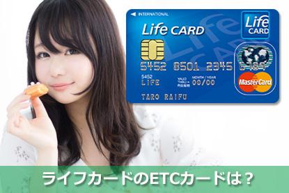 ライフカードのETCカードは?