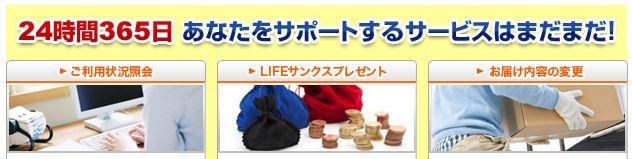 LIFE Web Deskに登録して便利に利用!
