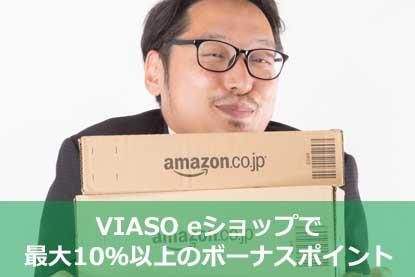 VIASO eショップで最大10%以上のボーナスポイント