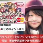 ラブライブ!デザイン VIASOカードの特徴・審査申請基準や評判を解説!