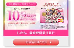 ラブライブ!デザインVIASOカード公式サイト