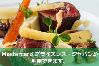 Mastercard プライスレス・ジャパンが利用できます。
