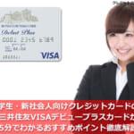 学生・新社会人向けクレジットカードの三井住友VISAデビュープラスカードが5分でわかるおすすめポイント徹底解説