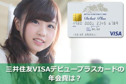 三井住友VISAデビュープラスカードの年会費は?