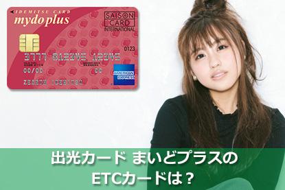 出光カード まいどプラスのETCカードは?