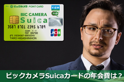 ビックカメラSuicaカードの年会費は?