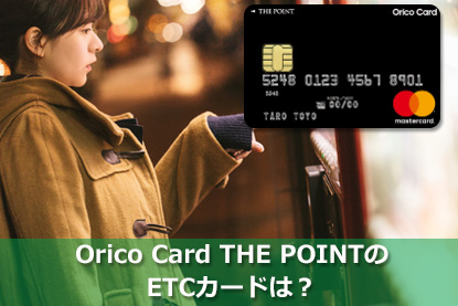 Orico Card THE POINTのETCカードは?