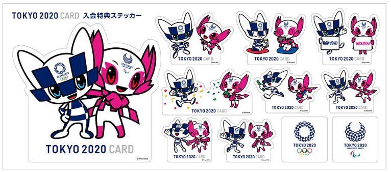 「東京2020オリンピック 観戦チケット」が当たるなど特典も充実!