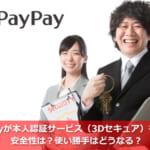 PayPayが本人認証サービス(3Dセキュア)を導入!安全性は?使い勝手はどうなる?