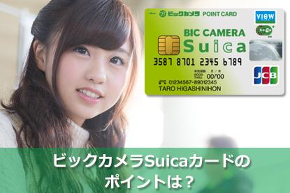 ビックカメラSuicaカードのポイントは?