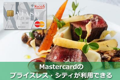 Mastercardのプライスレス・シティが利用できる