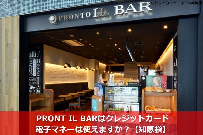 PRONT IL BAR(プロント イル バール)はクレジットカード・電子マネーは使えますか?【知恵袋】