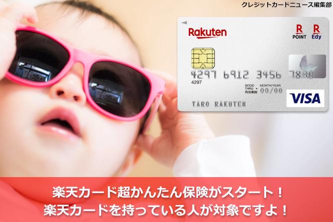 楽天カード超かんたん保険がスタート!楽天カードを持っている人が対象ですよ!