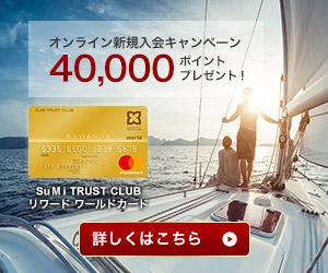SuMi TRUST CLUB リワードワールド公式サイト