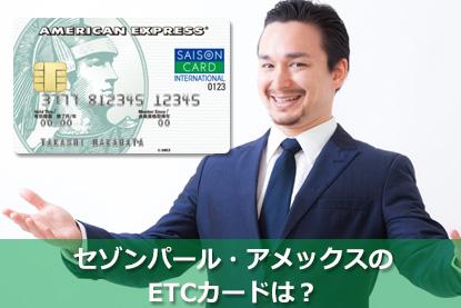 セゾンパール・アメックスのETCカードは?