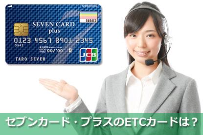 セブンカード・プラスのETCカードは?