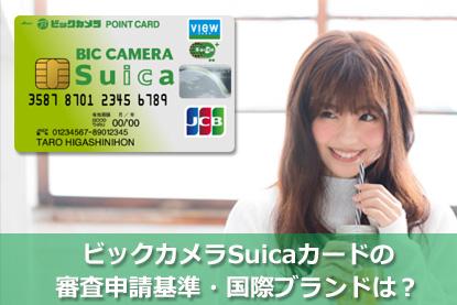 ビックカメラSuicaカードの審査申請基準・国際ブランドは?