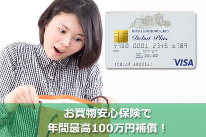 お買物安心保険で年間最高100万円補償!
