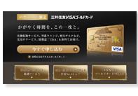 三井住友VISAゴールドカードの公式サイト
