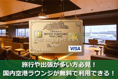 旅行や出張が多い方必見!国内空港ラウンジが無料で利用できる!