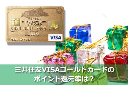 三井住友VISAゴールドカードのポイント還元率は?