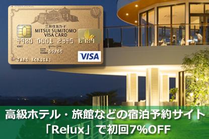 高級ホテル・旅館などの宿泊予約サイト「Relux」で初回7%OFF