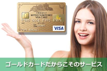 ゴールドカードだからこそのサービス
