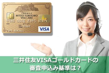 三井住友VISAゴールドカードの審査申込み基準は?