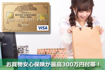 お買物安心保険が最高300万円付帯!