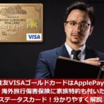 三井住友VISAゴールドカードはApplePay対応!海外旅行傷害保険に家族特約も付いたステータスカード!分かりやすく解説!