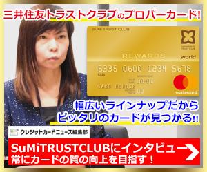 SuMi TRUST CLUBカードの担当者にインタビュー!どんなカードなのか詳しく聞いてきたよー