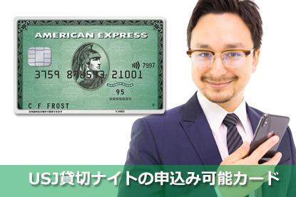 USJ貸切ナイトの申込み可能カード