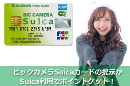 ビックカメラSuicaカードの提示かSuica利用でポイントゲット!