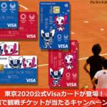 東京2020公式Visaカードが登場!抽選で観戦チケットが当たるキャンペーンも!