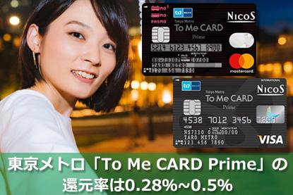 東京メトロ「To Me CARD Prime」の還元率は0.28%~0.5%