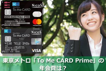 東京メトロ「To Me CARD Prime」の年会費は?