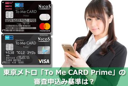 東京メトロ「To Me CARD Prime」の審査申込み基準は?