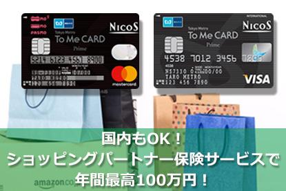国内もOK!ショッピングパートナー保険サービスで年間最高100万円!