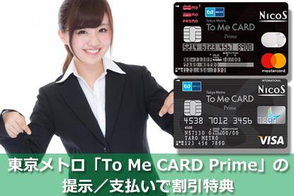 東京メトロ「To Me CARD Prime」の提示・支払いで割引特典