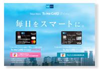 東京メトロ To Me CARD Primeの公式サイト