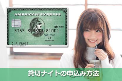 貸切ナイトの申込み方法