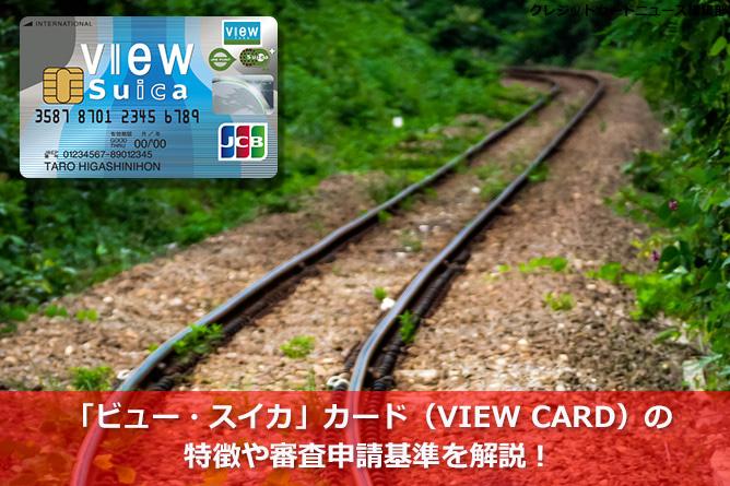「ビュー・スイカ」カード(VIEW CARD)の特徴や審査申請基準を解説!