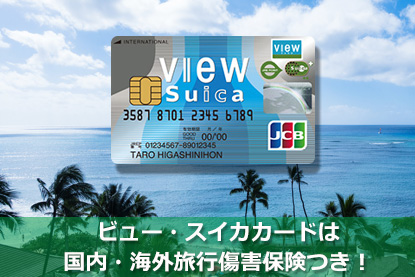 ビュー・スイカカードは国内・海外旅行傷害保険つき!