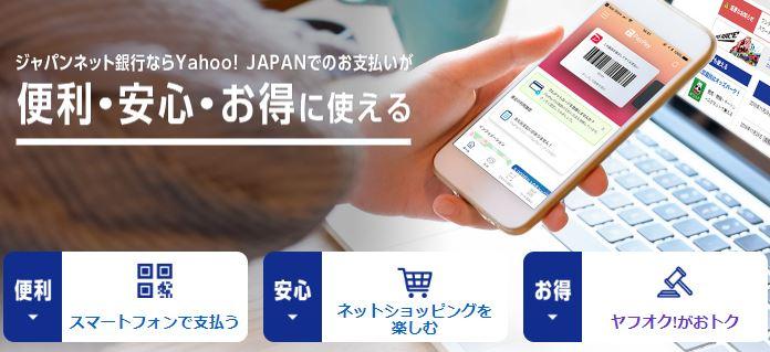 Yahoo!JAPANの利用が便利でPayPayにも登録できる!
