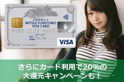 さらに「カード利用で20%大還元キャンペーン」も!