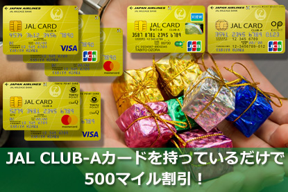 JAL CLUB-Aカードを持っているだけで500マイル割引!