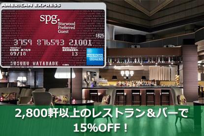 2,800軒以上のレストラン&バーで15%OFF!