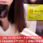 JAL CLUB-Aカードから無料で送付される会員誌「AGORA(アゴラ)」の気になる中身は?