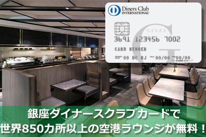 銀座ダイナースクラブカードで世界850カ所以上の空港ラウンジが無料!