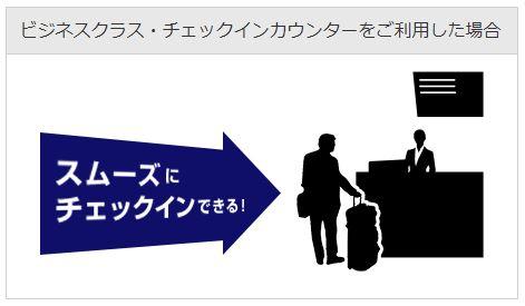 JALビジネスクラス・チェックインカウンターの利用